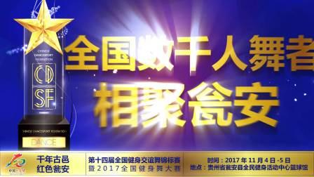 2017瓮安农商银行杯第十四届全国健身交谊舞锦标赛