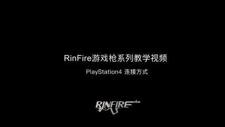 PlayStation4 连接方式 - RinFire锐火体感游戏枪系列教学视频