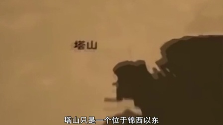 """辽沈《塔山阻击战》——林彪""""只要塔山""""……"""