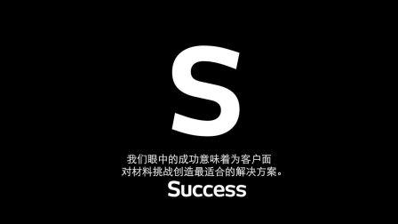 Formula for Success