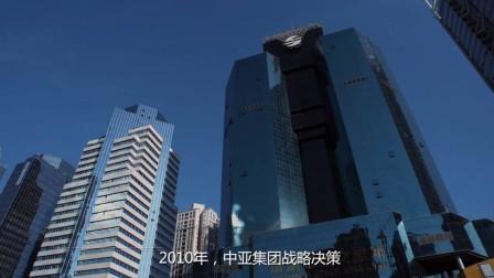 中亚硅谷海岸项目宣传视频