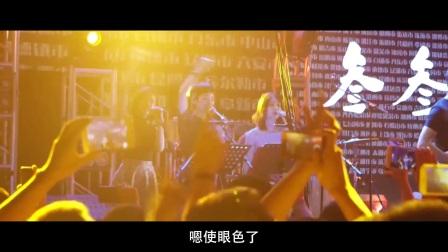 中国巡演故事之【我们的叁叁肆·陕宁篇】七集合一懒人观看版