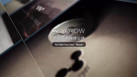 YOYOW宣传视频