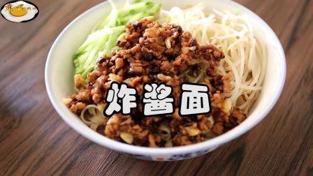 【炸酱面】老北京口味的家常做法