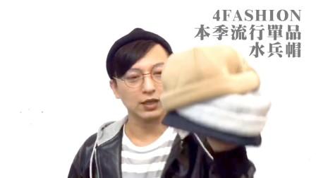 4MEN SHOP-S1 Ep4. 本季时尚单品:水兵帽