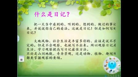 【阜阳美雅特小学】三年级上册语文日记