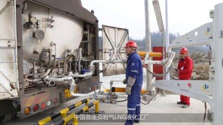 中国首座7万方页岩气液化工厂诞生实录-杰瑞天然气