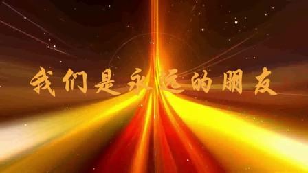 大庆市十八中学80届同学录像片《老同学你还好吗》-静海制作-2017年11月12日