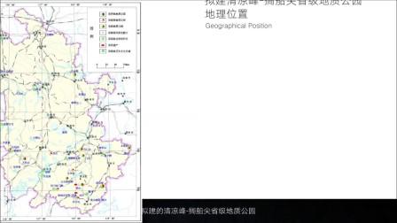 歙县清凉峰-搁船尖省级地质公园申报片