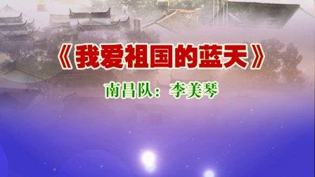 2017江西省老年人柔力球赛—个人自选金奖第二名《我爱祖国的蓝天》南昌队李美琴