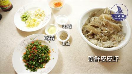 椒盐皮皮虾做法——舟山元老大海鲜教您如何烹制舟山纯正海鲜