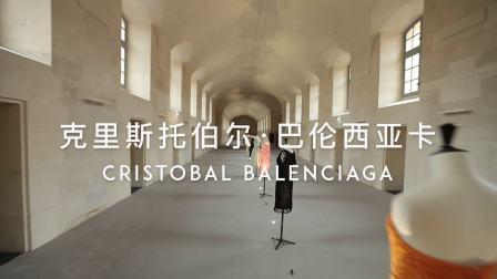 开云 | 第四章 | BALENCIAGA