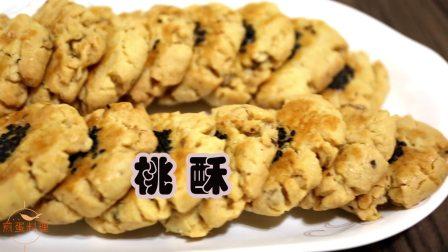 自制中国传统【桃酥】小时候的味道,长辈们的最爱
