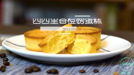 假装很复杂的简单西西里香橙磅蛋糕, 最适合冬天吃的蛋糕!