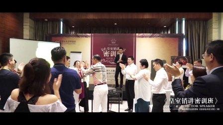 【胜者教育】精品课程《皇室销讲密训三班》中国三亚篇