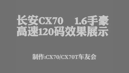 长安CX70/CX70T高速120码噪音测试?长安cx70怎么样?最大的毛病?