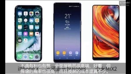 手機碎屏要花多少錢?9款主流全面屏手機換屏價格大搜查