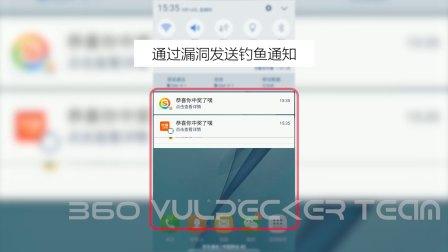 [Vulpecker Team] Umeng SDK越权漏洞