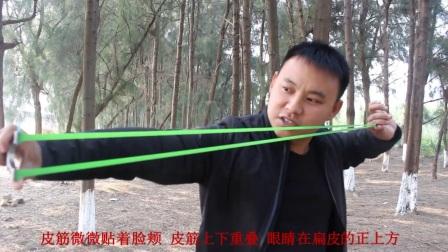 弹弓教程教你三招打准 视频扁皮筋弹弓教学新手如何瞄点瞄打方法姿势免绑扁皮安装技巧