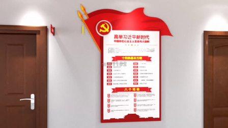 楼道文化墙党建展板宣传栏