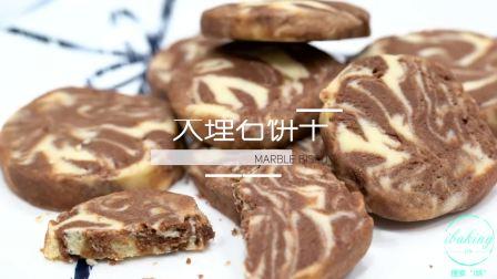 只需5种配料,就可以做出颜值高味道好的大理石饼干!