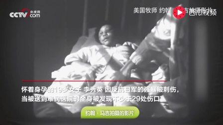 日军刺刀下的中国人 真实影像记录南京大屠杀 小央
