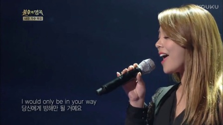 Ailee 李艺真      I will always love you