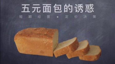 五元面包的诱惑-定价决策-短期经营决策