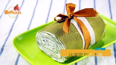 【番小茄Life| 一分钟学烘焙】抹茶蜜豆毛巾卷