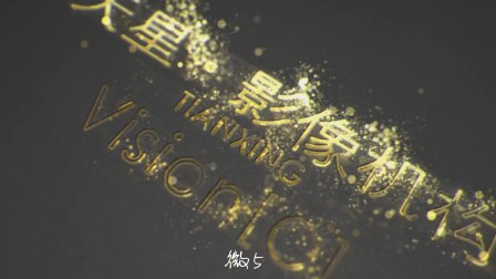 宁国微5商业联盟首届跨年酒会丨天星影像