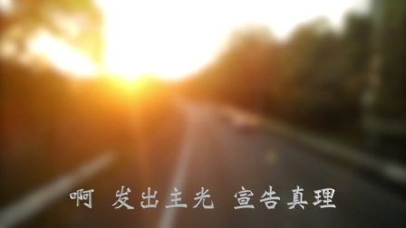 求主发光(纯音乐)_福音电台