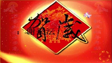 梦一依蓝新年动画— 万事如意新年好(294)