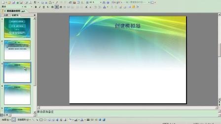 Android开发.2.模拟器的使用_路环实业[www.luhuanshiye.com]