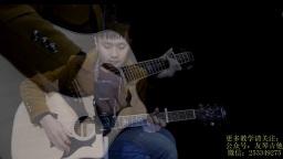 吉他教学弹唱《虫儿飞》C调 友琴吉他