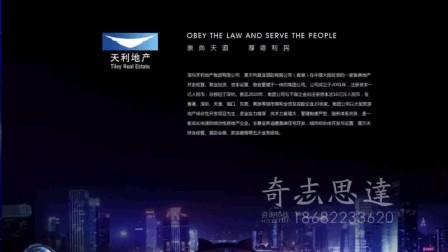 天利龙腾湾ipad售楼系统-ipad电子沙盘-iPad电子楼书-奇志思达出品