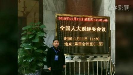 紫砂壶大师吴海龙应邀参加全国人大会议中心会议
