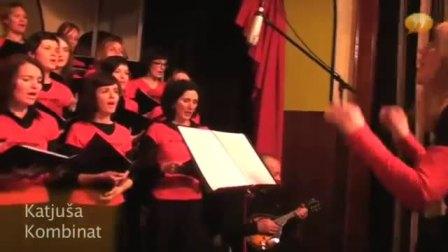 喀秋莎(2009年斯洛文尼亚Kombinat女声合唱团演唱)