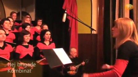 嘿,游击旅(2009年斯洛文尼亚Kombinat女声合唱团演唱)