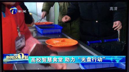 天津职业大学构建智慧食堂,以科技手段助力光盘行动显成效,让厉行节约有心又有招!