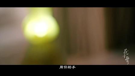 霍建华、赵丽颖 - 不可说MV