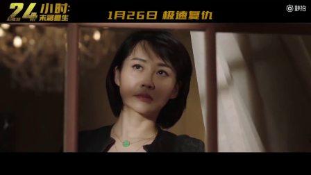 许晴好莱坞新片《24小时 末路重生》预告!