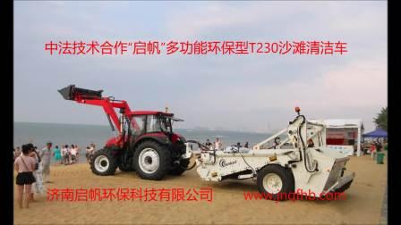 沙滩清洁车工作性能    沙滩清洁设备 沙滩清洁机器 沙滩清理机械 沙滩垃圾清理