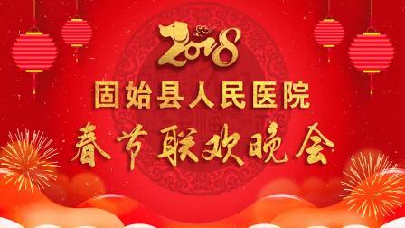 2018'固始县人民医院春节联欢晚会