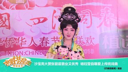 杨钰莹自曝爱上传统戏曲