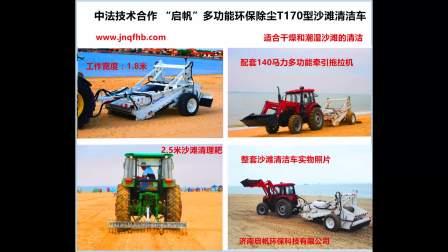 沙滩清洁车-沙滩清洁设备-沙滩清理机械-沙滩清扫机械