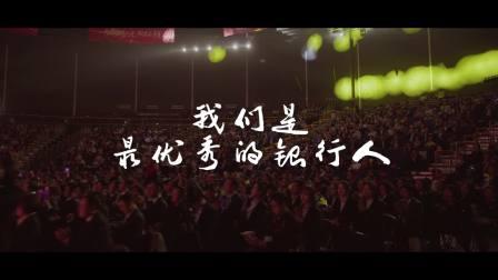 中国民生银行南京分行2017年度总结表彰大会  短片-定稿