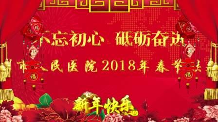 禹州市人民医院2018年迎新春联欢会
