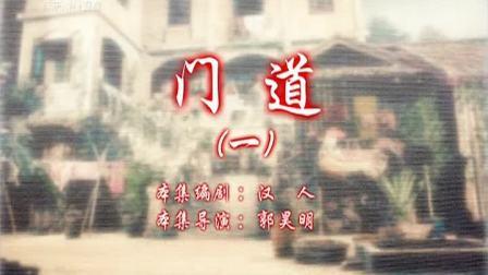 七十二家房客 第13季 81-82集 门道(一、二)