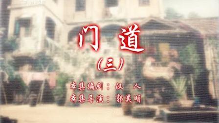 七十二家房客 第13季 83-84集 门道(三、四)