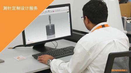 测针定制设计服务